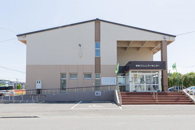 鉄東コミュニティセンター