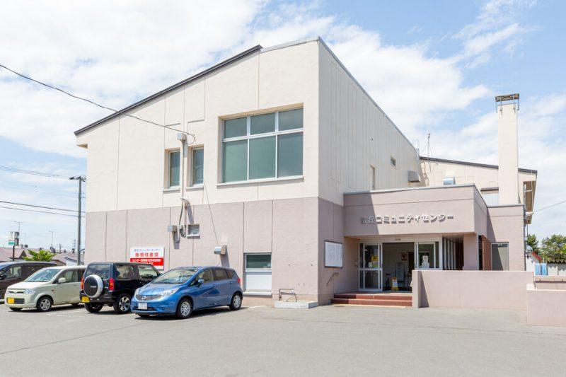 富丘コミュニティセンター