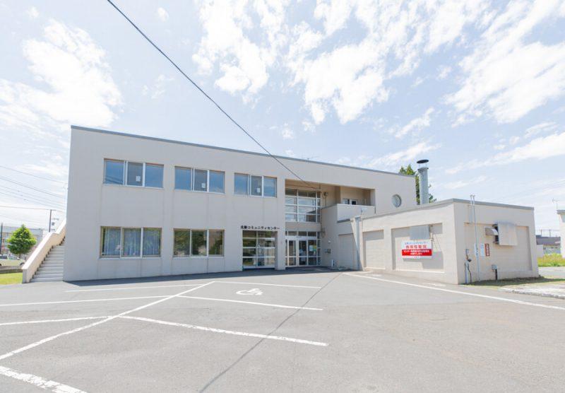 北新コミュニティセンター