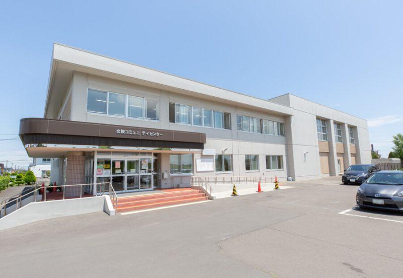 北桜コミュニティセンター