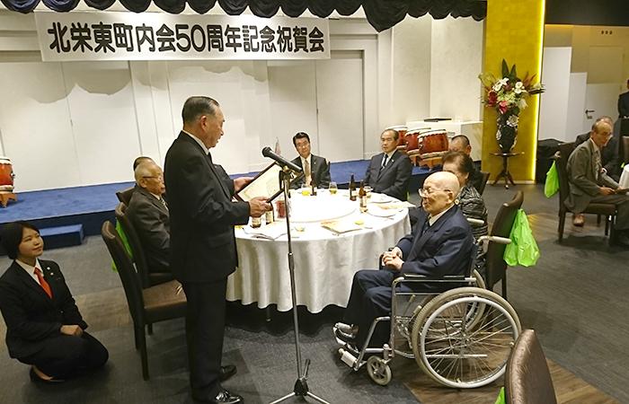 【北栄東町内会】創立50周年記念式典を開催しました