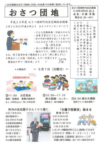 【おさつ団地町内会】おさつ町内会広報誌No.4を掲載しました