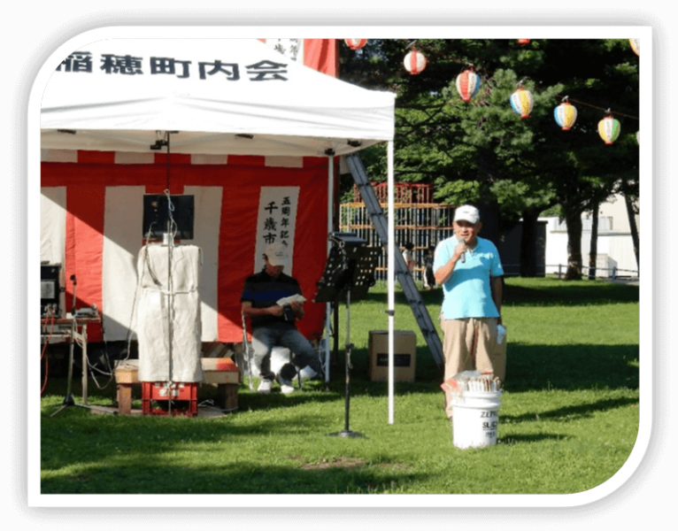 【稲穂町内会】稲穂夏祭りが開催されました