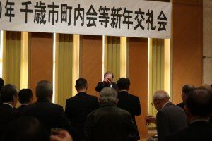千歳市町内会長等新年交礼会の開催について