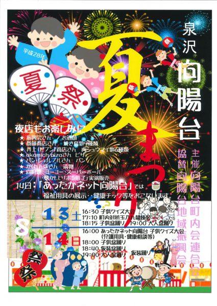 【向陽台町内会】夏祭りが開催されました