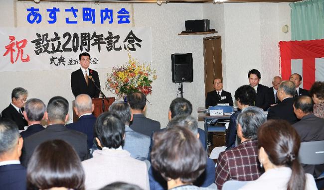【あずさ町内会】設立20周年式典を開催いたしました