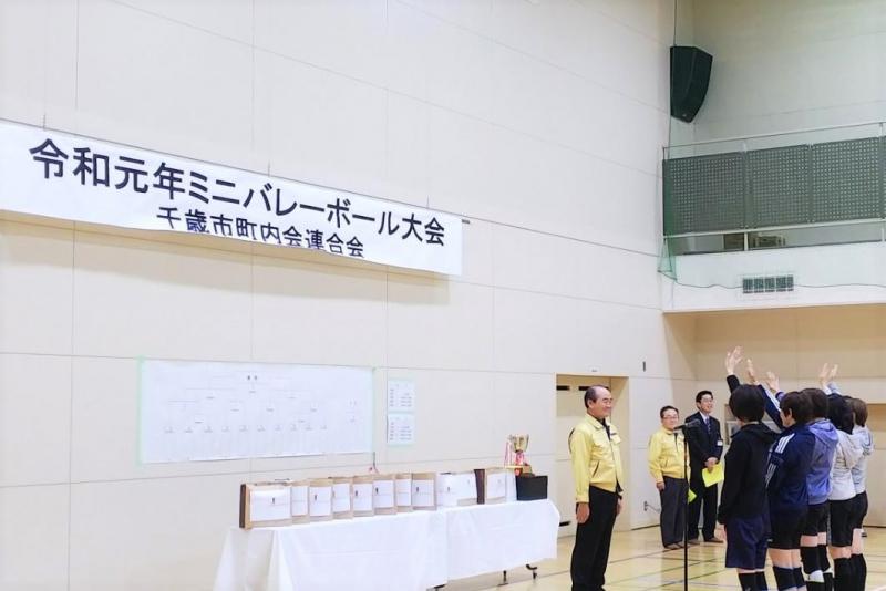 令和元年度 ミニバレーボール大会を開催しました