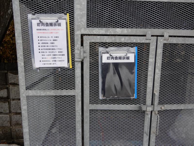 桜木町内会では、ごみ集積BOXに掲示板を取り付けて活用しています。
