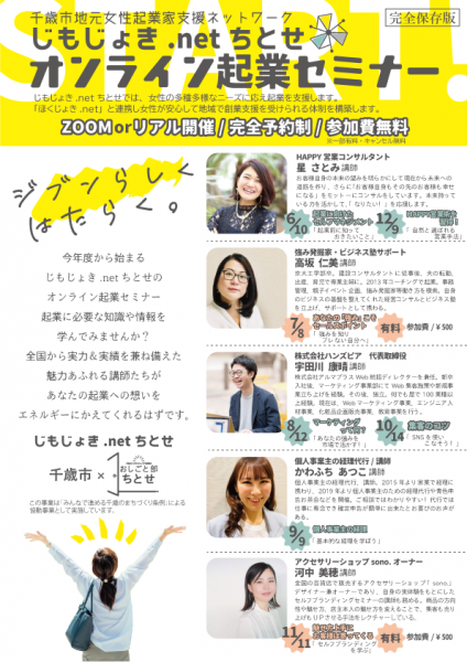 地域の女性起業家支援セミナーのお知らせ