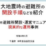 本町自治会主催の避難所開設訓練が実施されました。